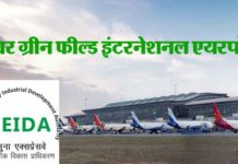jewar-international-airport