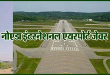 jewar-airport-noida-international