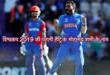 Mohammed-Shami-takes-hat-trick