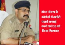 drugs-supplier-arrested-in-greater noida
