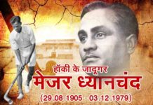 hockey-dhyanchand