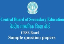 cbse-sample-papers-2020