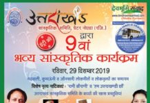uttarakhand-program-greater noida